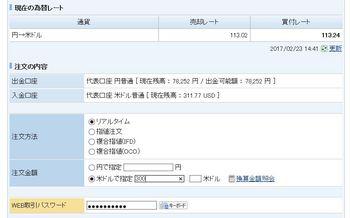SBIドル買い付け2.JPG