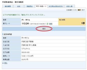 SBIドル買い付け3.JPG